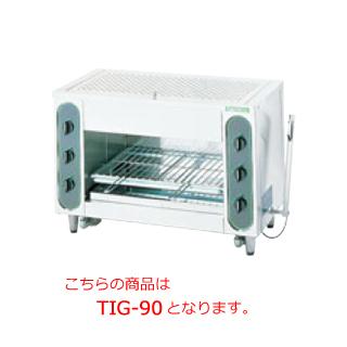 タニコー ガス赤外線グリラー TIG-90【代引き不可】【業務用】【焼き物機】【魚焼器】【電気グリラー】【赤外線】【上火式】【串焼】