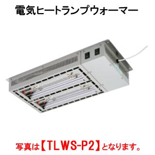 タニコー 電気ヒートランプウォーマー TLWS-P2【代引き不可】【保温装置】【保温機】【加熱装置】【業務用ウォーマー】