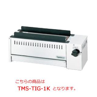 タニコー ガス赤外線グリラー TMS-TIG-1K【業務用グリラー】【焼き調理に】【焼物器】【焼き物器】【下火式】【串焼】