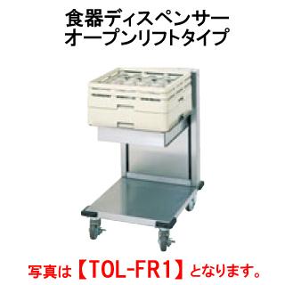 タニコー 食器ディスペンサー/オープンリフトタイプ TOL-FR1【代引き不可】【業務用ディスペンサー】【配膳に】【ビュッフェに】【セルフ用】
