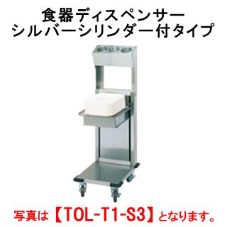 タニコー 食器ディスペンサー/シルバーシリンダー付タイプ TOL-T1W-S8【代引き不可】【業務用ディスペンサー】【配膳に】【ビュッフェに】【セルフ用】