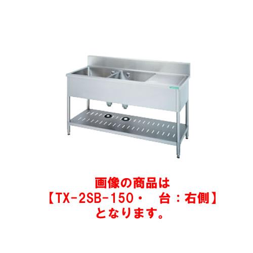 タニコー 台付二槽シンク TX-2SB-180【代引き不可】【業務用】【業務用シンク】【流し台】【板金物】