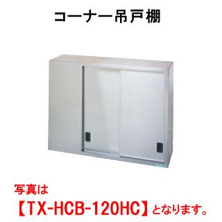 タニコー コーナー吊戸棚(H900mm) TX-HCB-120HC【代引き不可】【業務用】【吊棚】【キッチン収納】【ウォールシェルフ】【ウォールラック】