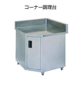 タニコー コーナー調理台 TX-WCT-85C【代引き不可】【業務用】【業務用調理台】【作業台】【厨房機器】