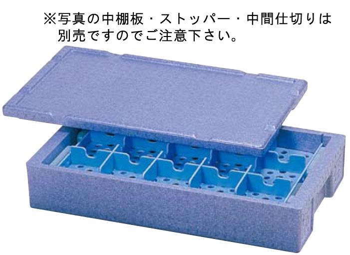 クール料理仕出し箱 RH-200型【保温】【保冷】【コンテナ】【給食】【仕出し】【業務用】