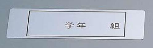 アルマイト ネームプレート 長方型 378-1 (100枚入)【給食】【学校】【業務用】
