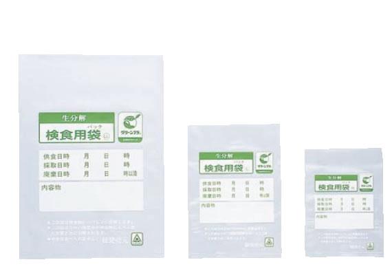 生分解性検食用袋 エコパックン HAK-100W 4000枚入【代引き不可】【業務用】