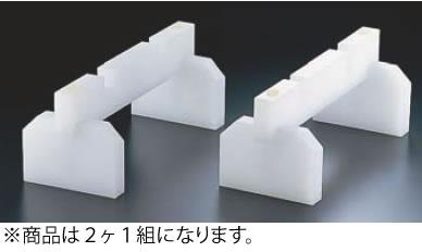 プラスチック まな板用脚(スタンド兼用) 40cm【舟型シンク】【業務用】