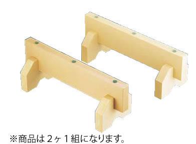 抗菌 プラスチックまな板用脚 45cm【舟型シンク】【業務用】