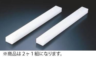 プラスチックまな板受け台(2ケ1組) 60cm UKB03【すべり止め】【業務用】