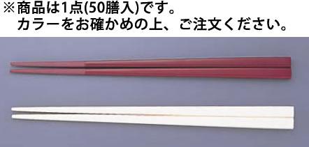 メラミン すべり止め付角箸(50膳入) 21cm アズキ色