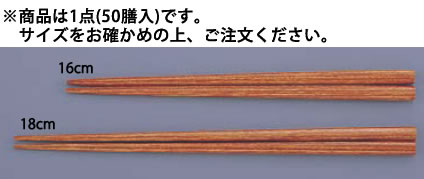 木箸 京華木 チャンプ (50膳入) 16cm【木製】【ハシ】【はし】【業務用】