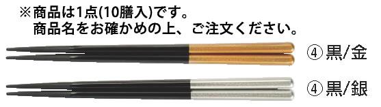 PBT六角箸(10膳入) 黒/銀 90030716【ハシ】【はし】【業務用】