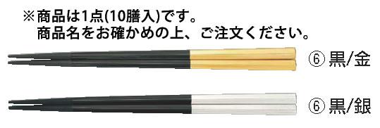 PBT五角箸(10膳入) 黒/金 90030609【ハシ】【はし】【業務用】