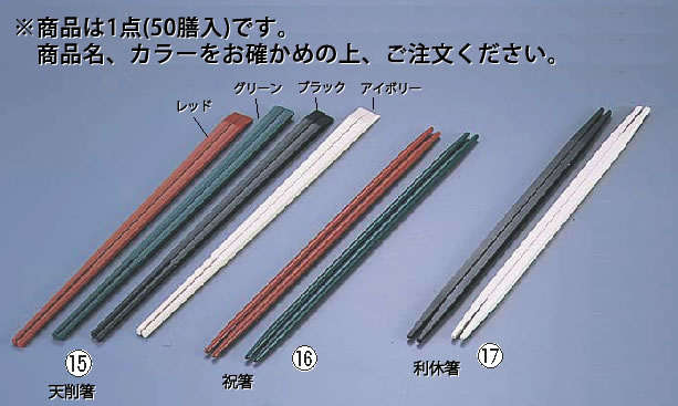 ニューエコレン箸和風 天削箸(50膳入) グリーン【ハシ】【はし】【業務用】