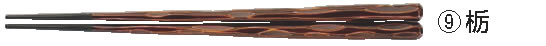 PBT六角一刀彫箸(10膳入)栃 24cm 90030864【ハシ】【はし】【業務用】