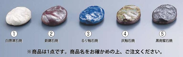黒南蛮石焼 箸置 Y-305