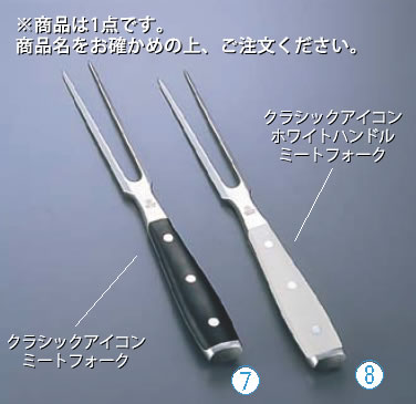 クラッシックアイコン ミートフォーク 直 4414-0/16 16cm【肉フォーク】【業務用】