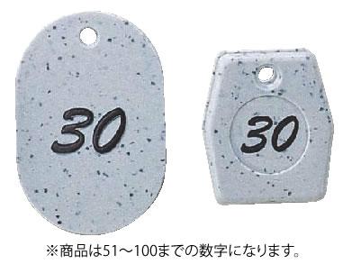 グラニット クロークチケット グレー 11006(51~100)【番号札】【業務用】