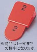 親子札(50ヶセット) KF969 1~50 赤【番号札】【業務用】