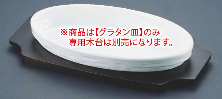 シェーンバルド オーバルグラタン皿 白 3011-40W 【オーブン食器】【オーブンウェア】【SCHONWALD】【グラタン皿】【ドリア皿】【業務用】