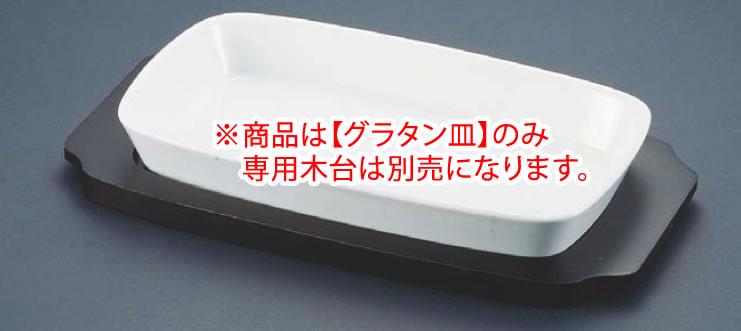 シェーンバルド 角グラタン皿 白 1011-39W 【オーブン食器】【オーブンウェア】【SCHONWALD】【グラタン皿】【ドリア皿】【業務用】
