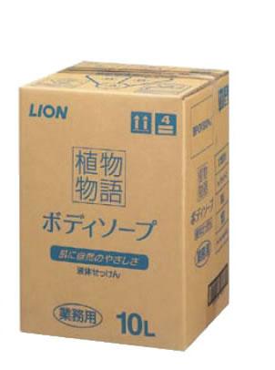 植物物語ボディーソープ 10L【風呂用品】【業務用】