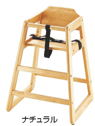 木製子供用ハイチェアー(スタッキング式) ナチュラル【代引き不可】【子供椅子】【お子様用イス】【業務用】