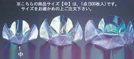 オーロラ花 中 (500枚入)【盛り付け皿】【グルメカップ】【業務用】
