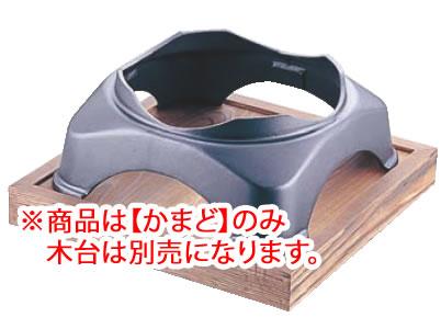 特大カマド 大鍋用 【鍋料理】【業務用】