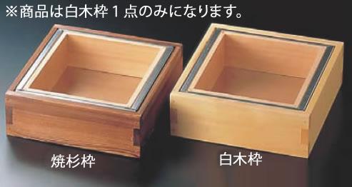 電調 白木枠 湯葉鍋 【IH 電磁調理器対応】【鍋料理】【業務用】