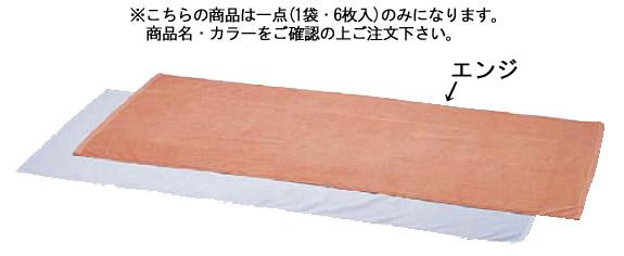 業務用バスタオル (6枚入) No.51100 No.70エンジ【タオル】【業務用】