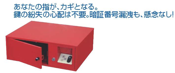 指紋認証装置付 書類保管キャビネット パーソナル1 蔵【代引き不可】【書類保管庫】【業務用】