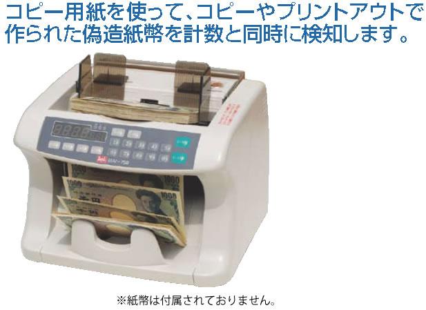 偽造券発見機能付 紙幣計数機【代引き不可】【お金集計器】【業務用】