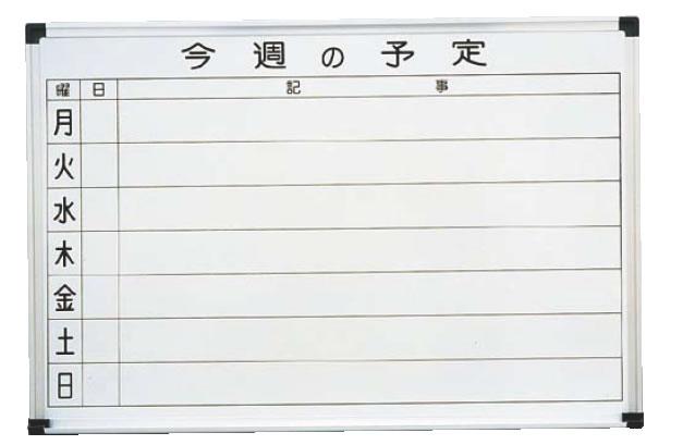 壁掛用ホーローホワイト 週予定表 HC609【予定表】【スケージュール管理】【ホワイトボード】【業務用】