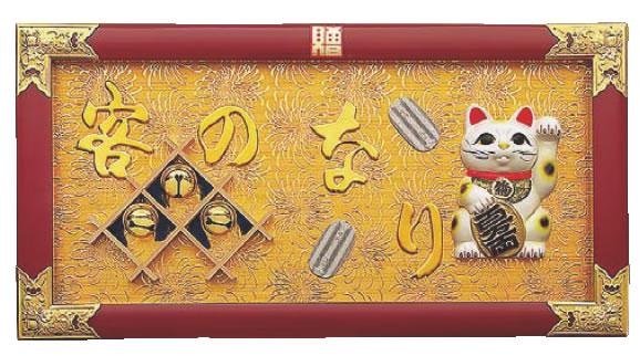 縁起祝額25号横型 客の鈴なり猫(朱塗) 43355【店舗装飾商品】【商売繁盛】【業務用】