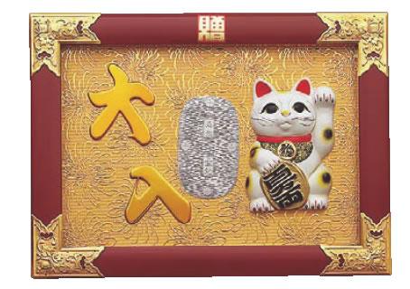縁起祝額 17号横型 招き猫(朱塗) 43347【店舗装飾商品】【商売繁盛】【業務用】