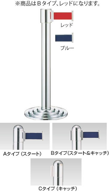 ガイドポールベルトタイプ GY212 B(H930mm)レッド【通行止め】【進入禁止】【業務用】