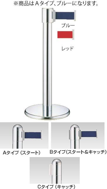 ガイドポールベルトタイプ GY412 A(H700mm)ブルー【通行止め】【進入禁止】【業務用】