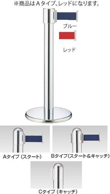 ガイドポールベルトタイプ GY412 A(H900mm)レッド【通行止め】【進入禁止】【業務用】