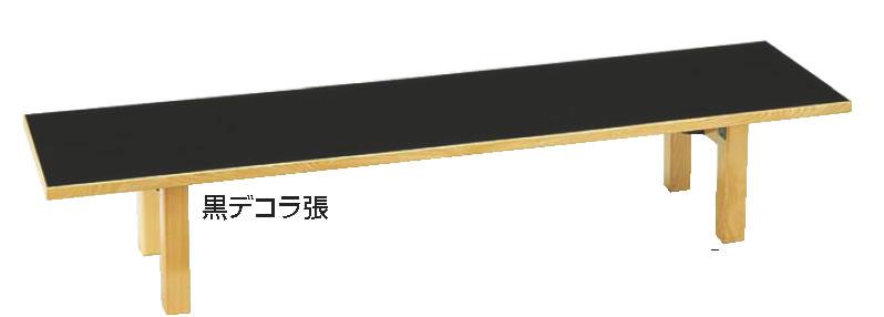 SA宴会卓(折脚)黒デコラ張 1800×450×H330mm【代引き不可】【遠藤商事】【座敷机】【座敷テーブル】【ローテーブル】【宴会テーブル】【業務用】
