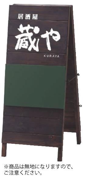 板貼り両面スタンド (ボード付) 43267【代引き不可】【案内看板】【案内プレート】【販売板】【業務用】