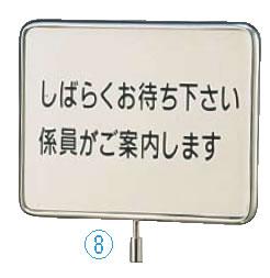 サインポール用プレート NCS-4 文字無【案内看板】【案内プレート】【販売板】【業務用】