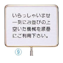 サインポール用プレート NGS-4 文字無【案内看板】【案内プレート】【販売板】【業務用】