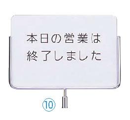 サインポール用プレート NCS-3 文字無【案内看板】【案内プレート】【販売板】【業務用】