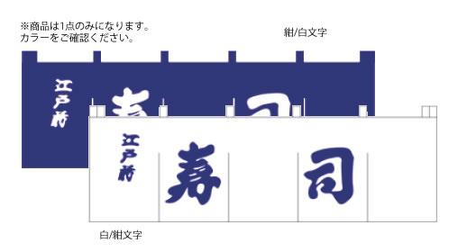 寿司のれん N-118 紺/白文字【のれん】【飲食店のれん】【暖簾】【入口のれん】【業務用】