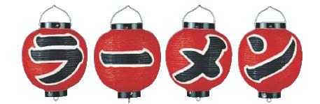 ビニール提灯 9号 丸型セット ラーメン 4ヶセット【ちょうちん】【提灯】【提燈】【灯燈】【吊灯】【飲食店吊灯】【業務用】