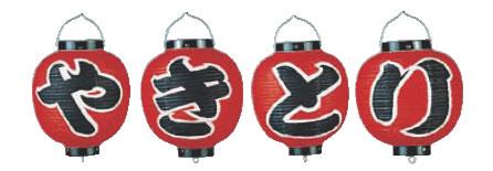 ビニール提灯 9号 丸型セット やきとり 4ヶセット【ちょうちん】【提灯】【提燈】【灯燈】【吊灯】【飲食店吊灯】【業務用】