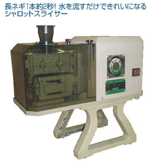 シャロットスライサー OFM-1007 (2.3mm刃付)50Hz【代引き不可】【ネギカッター】【葱切り器】【業務用】