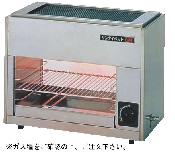 ガス赤外線グリラーリンナイペットミニ4号 RGP-42SV (ガス種:プロパン) LPガス【代引き不可】【焼き物器】【業務用】